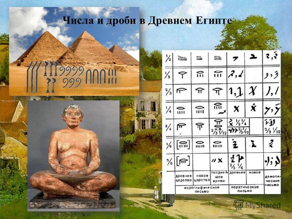 Числа и дроби в Древнем Египте