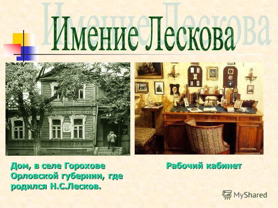 Дом, в селе Горохове Орловской губернии, где родился Н.С.Лесков. Рабочий кабинет
