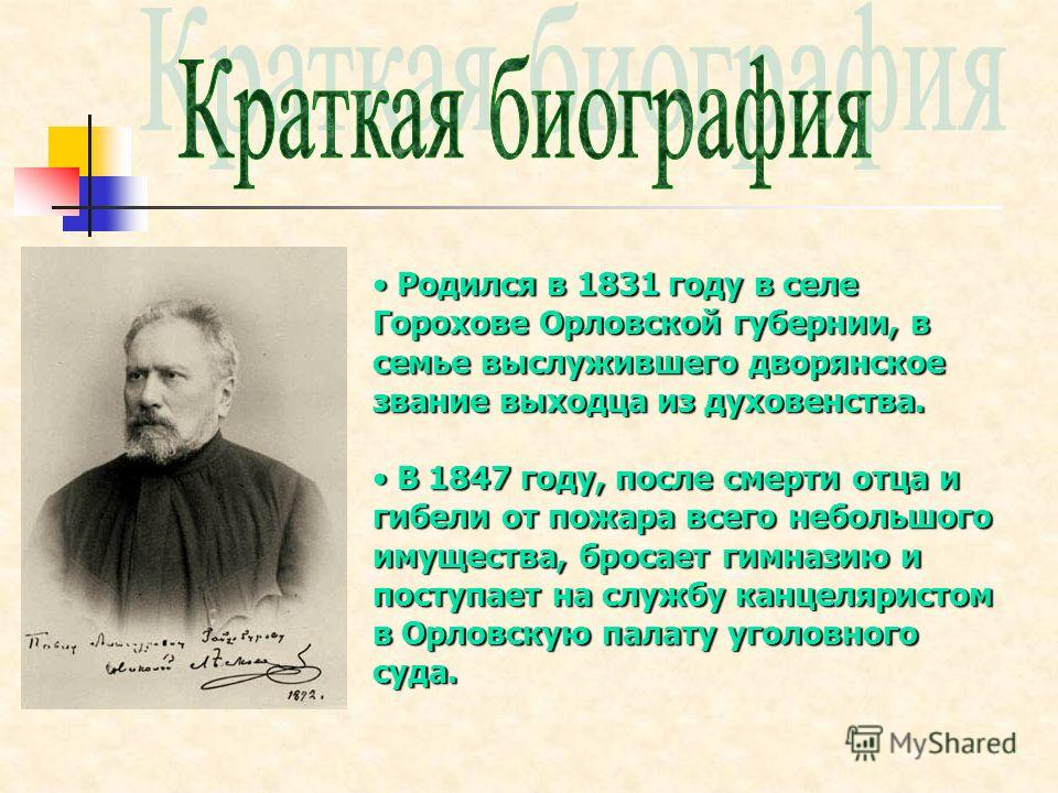 Родился в 1831 году в селе Горохове Орловской губернии, в семье выслужившего дворянское звание выходца из духовенства. Родился в 1831 году в селе Горохове Орловской губернии, в семье выслужившего дворянское звание выходца из духовенства. В 1847 году,