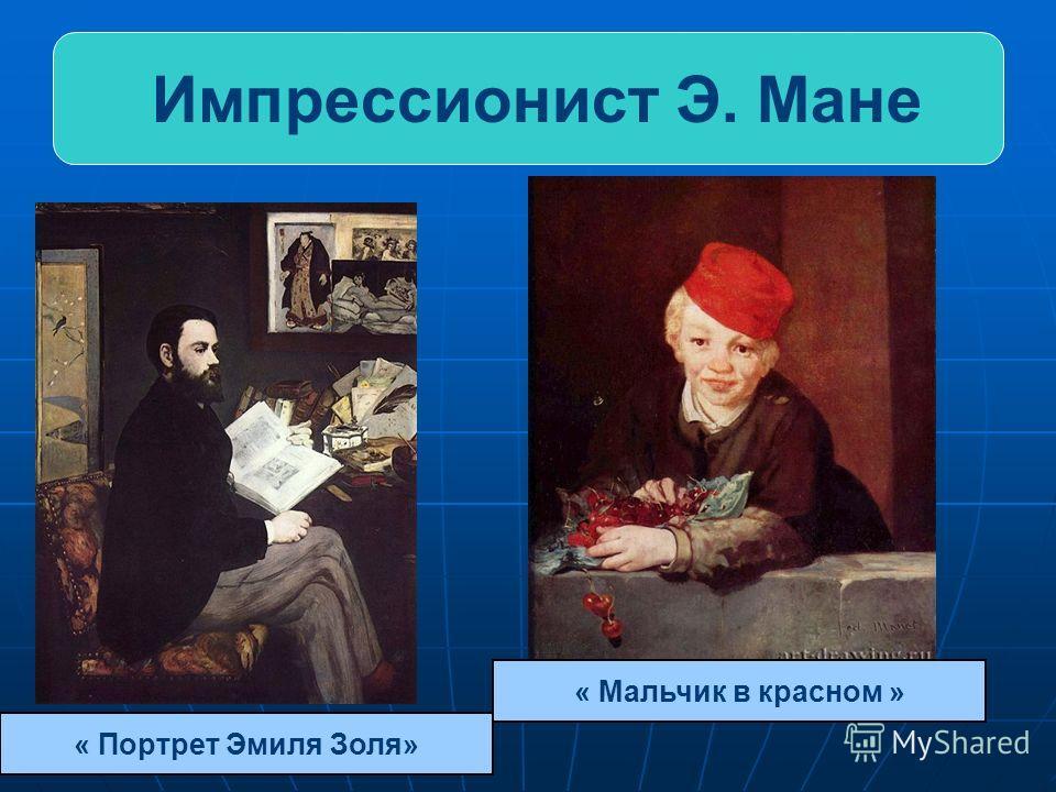 Импрессионист Э. Мане « Портрет Эмиля Золя» « Мальчик в красном »
