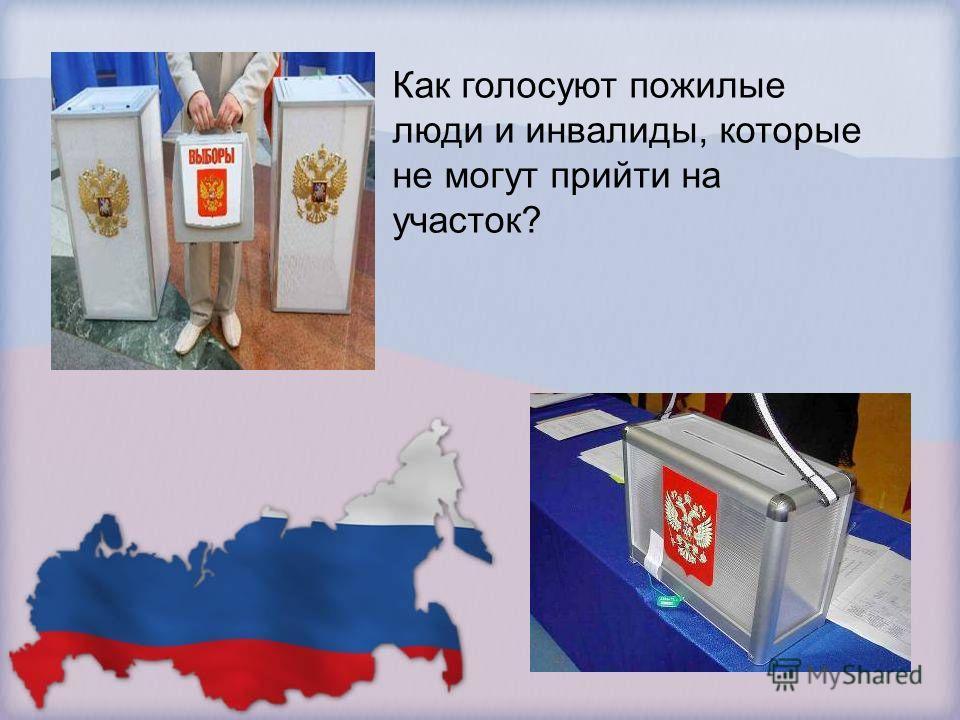 Обычно голосование проходит с 8.00. утра до 20.00. вечера