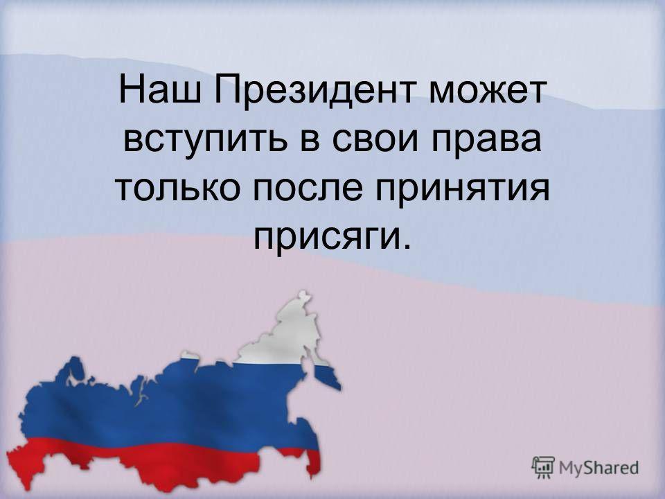 Объявление результатов голосования.