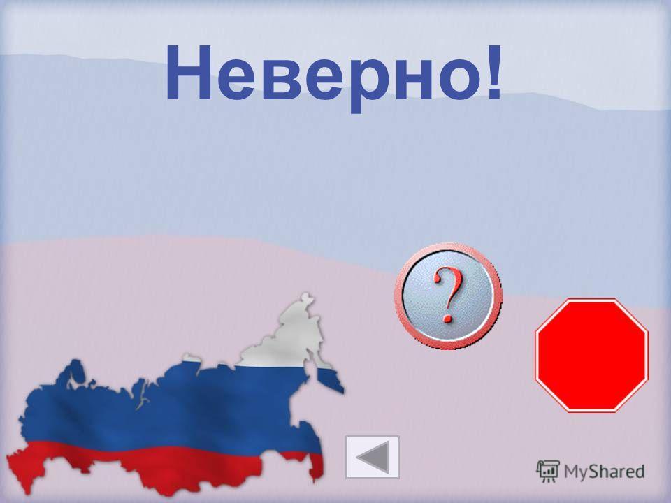 Верно! Граждане Российской Федерации имеют право принимать участие в выборах с 18 лет.
