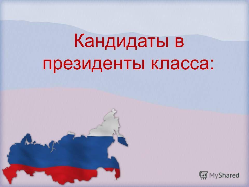 Верно! Губернатор Краснодарского края Ткачев А.Н. Президент РФ Путин В.В.