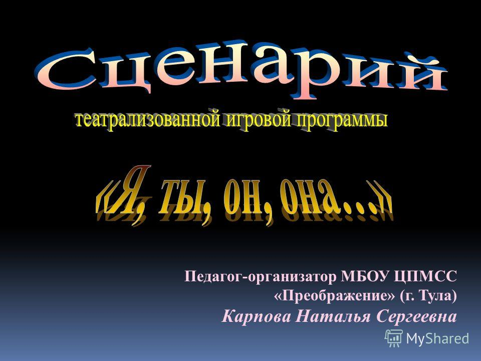 Педагог-организатор МБОУ ЦПМСС «Преображение» (г. Тула) Карпова Наталья Сергеевна