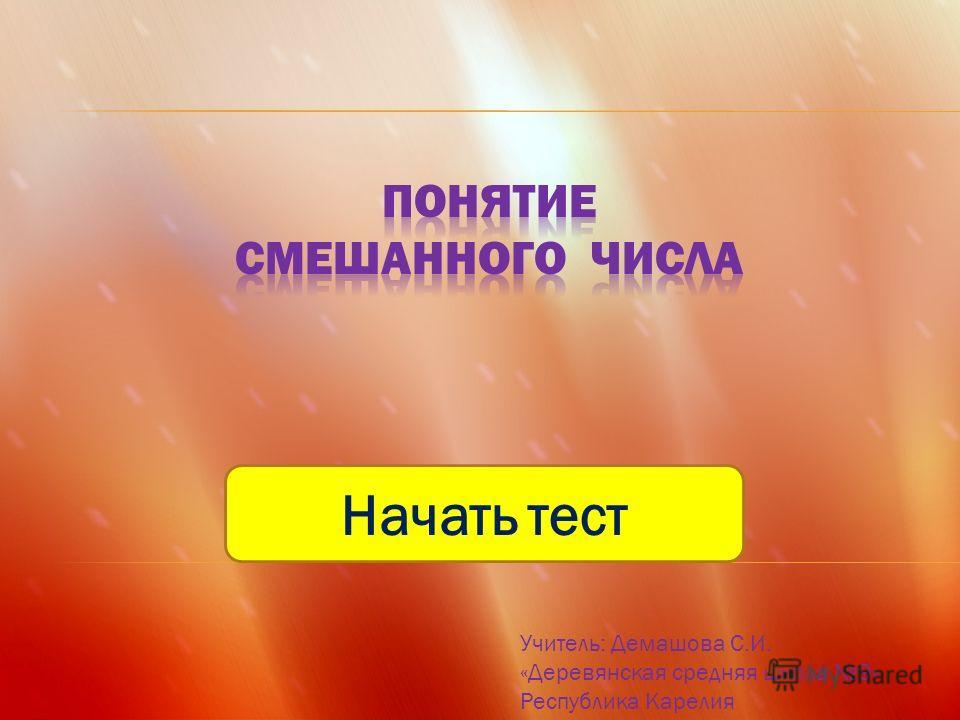 Начать тест Учитель: Демашова С.И. «Деревянская средняя школа 9» Республика Карелия