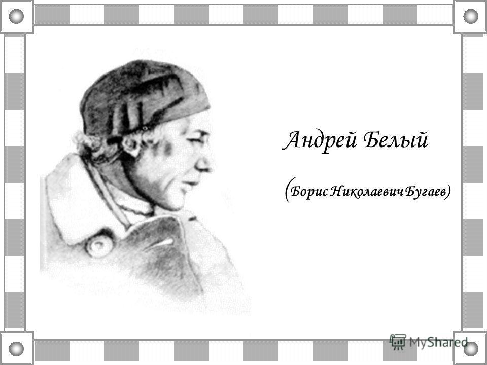 Андрей Белый ( Борис Николаевич Бугаев)