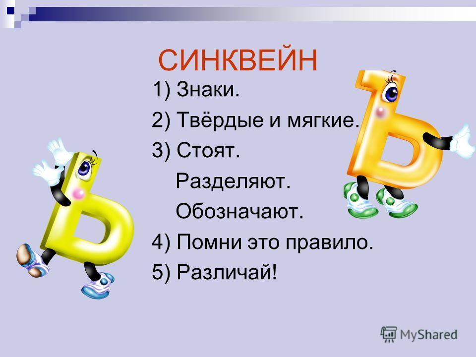 СИНКВЕЙН 1) Знаки. 2) Твёрдые и мягкие. 3) Стоят. Разделяют. Обозначают. 4) Помни это правило. 5) Различай!