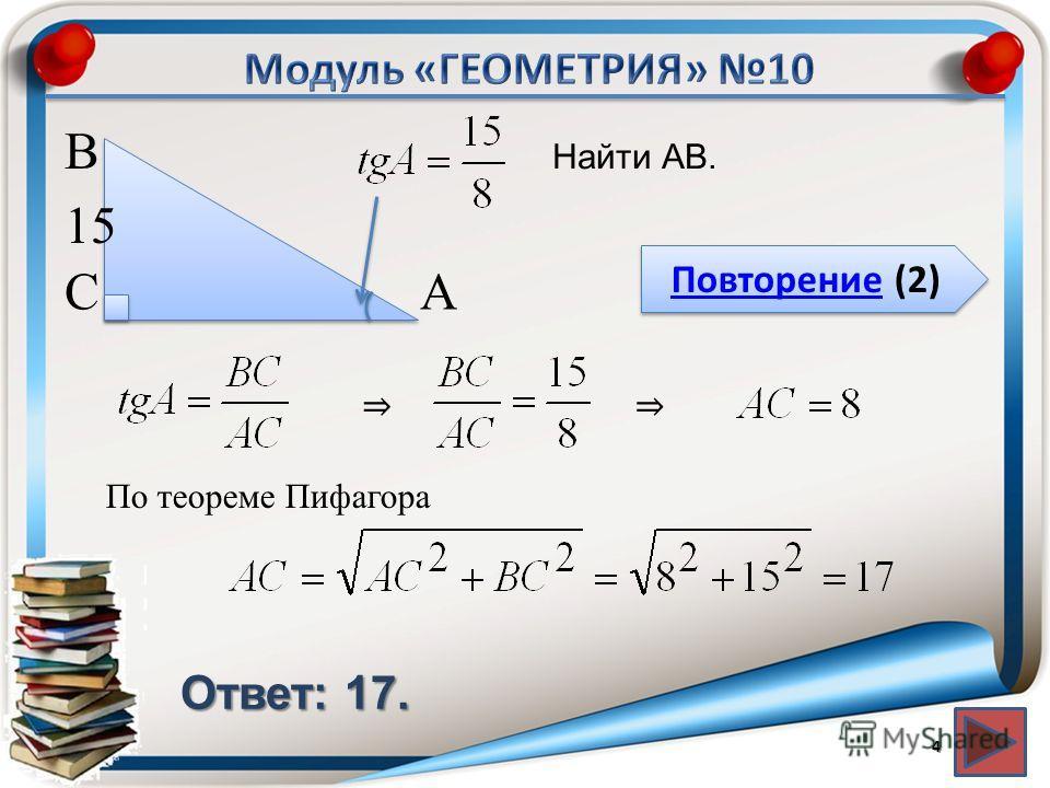 Повторение (2) Повторение (2) Ответ: 17. 4 Найти АВ. В СА 15 По теореме Пифагора