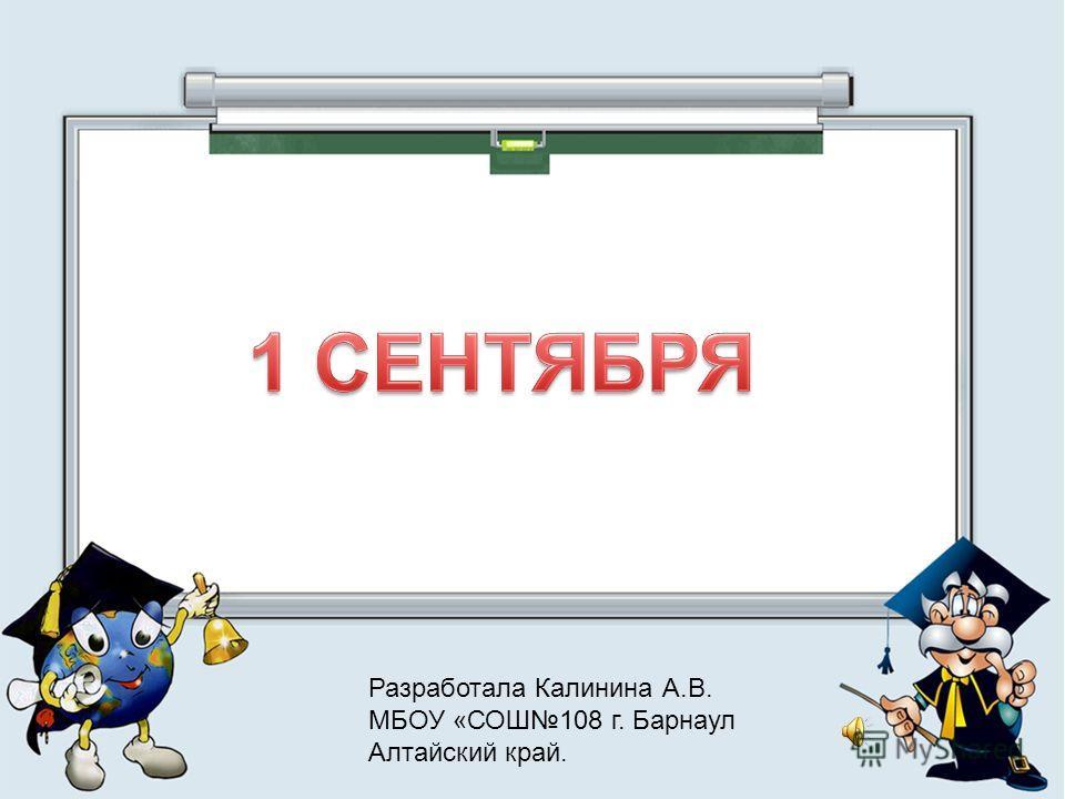 Разработала Калинина А.В. МБОУ «СОШ108 г. Барнаул Алтайский край.