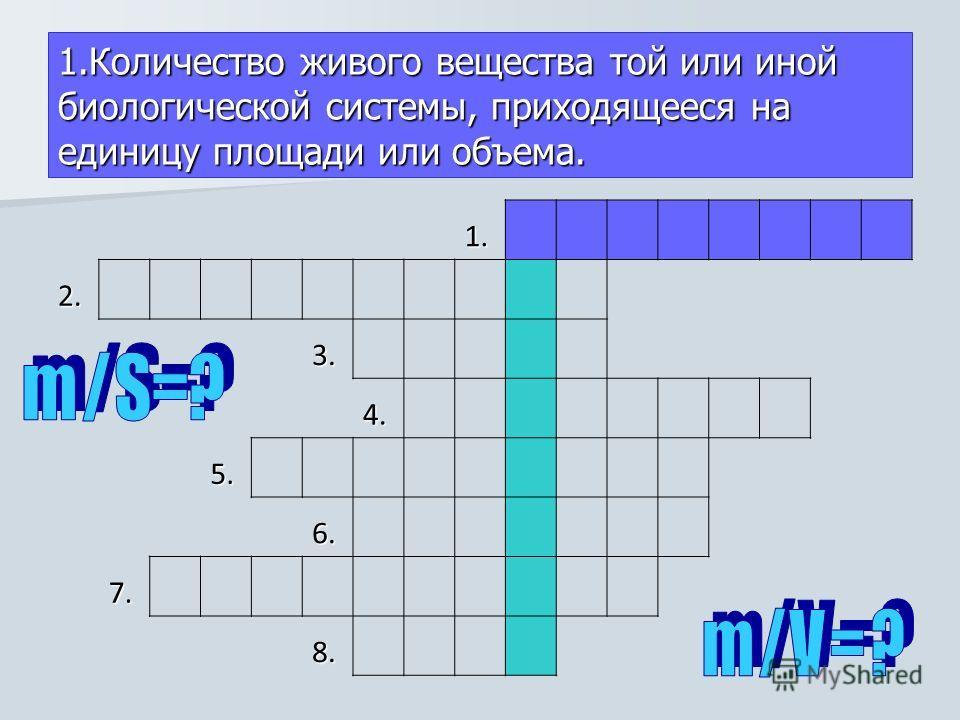 1. 2. 3. 4. 5. 6. 7. 8. 1. Количество живого вещества той или иной биологической системы, приходящееся на единицу площади или объема.