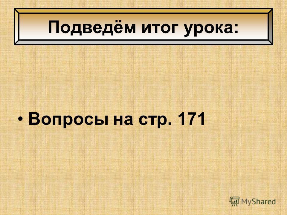 Вопросы на стр. 171 Подведём итог урока: