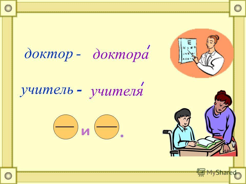 доктор - учитель - доктора учителя