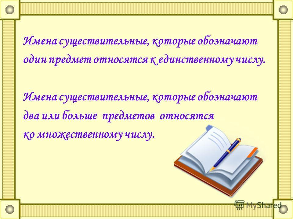 Имена существительные, которые обозначают один предмет относятся к единственному числу. Имена существительные, которые обозначают два или больше предметов относятся ко множественному числу.