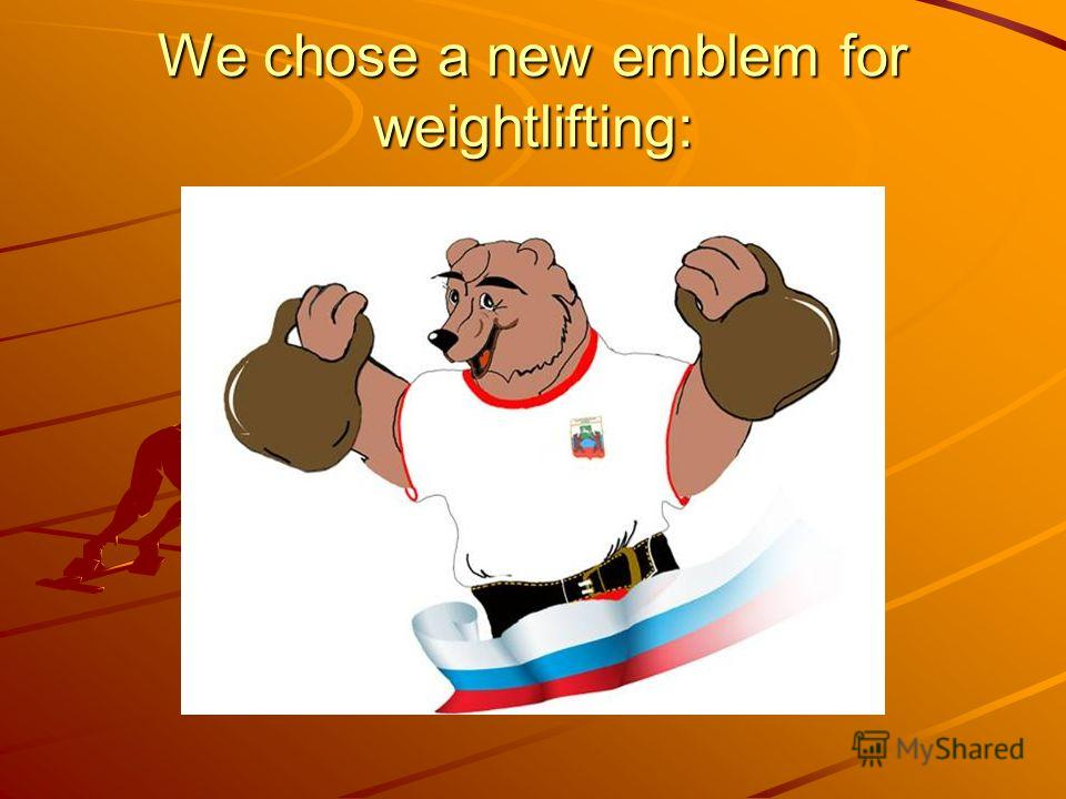 We chose a new emblem for weightlifting: