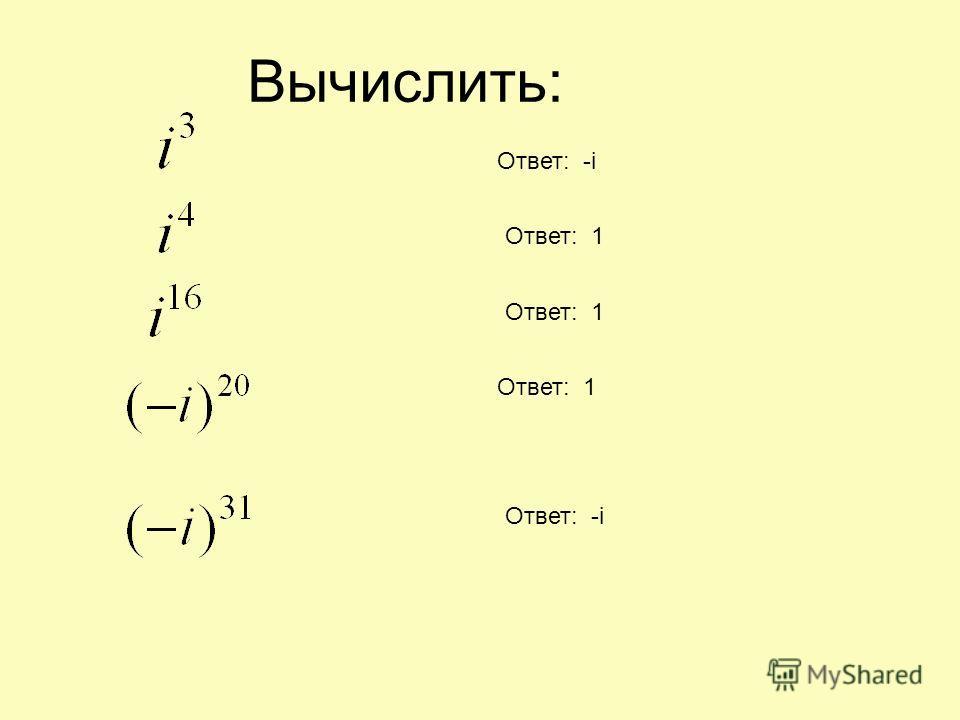 Вычислить: Ответ: -i Ответ: 1 Ответ: -i