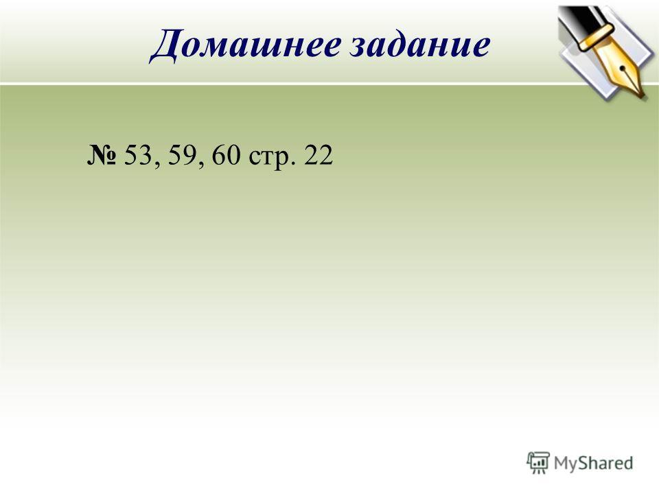 Домашнее задание 53, 59, 60 стр. 22