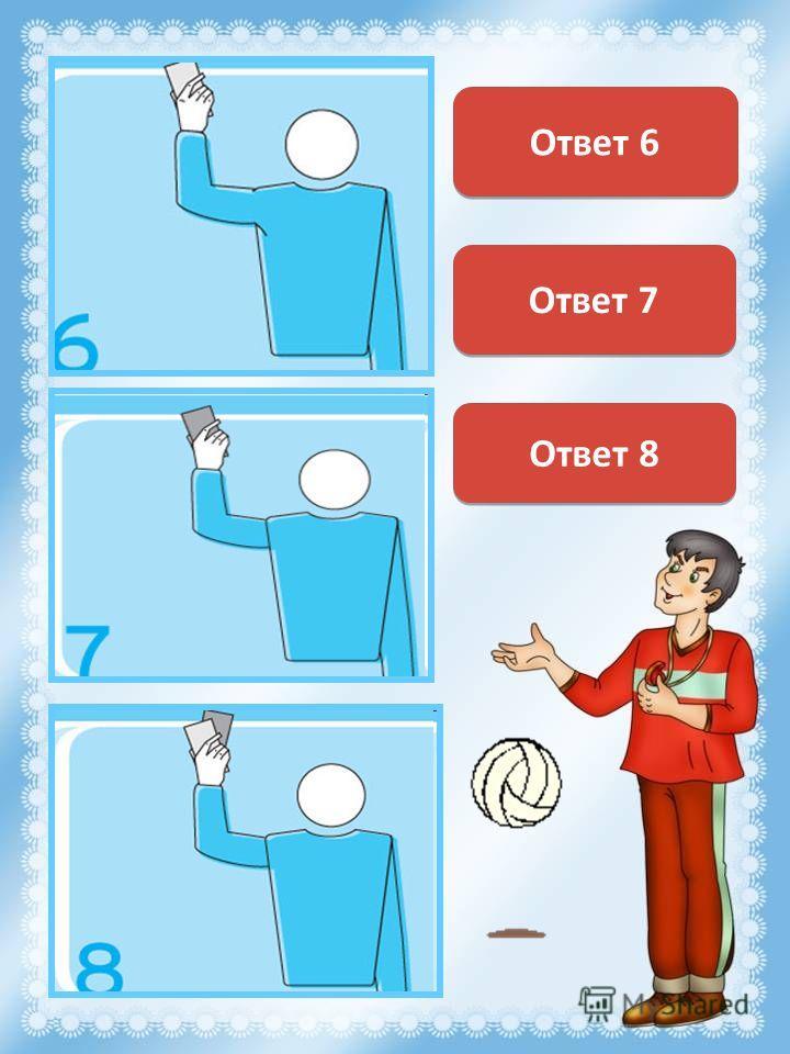 Предупреждение за неправильное поведение Ответ 6 Удаление Ответ 7 Дисквалифик ация Ответ 8