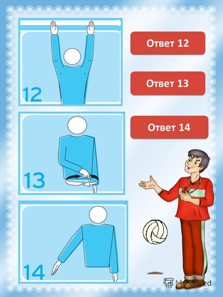 Заслон Ответ 12 Ошибка в расстановке Ответ 13 Мяч в поле Ответ 14