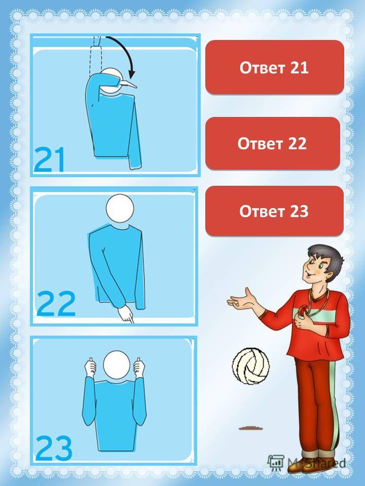 Ошибка при атакующем ударе игрока задней линии Ответ 21 Переход средней линии Ответ 22 Обоюдная ошибка и переигровка Ответ 23