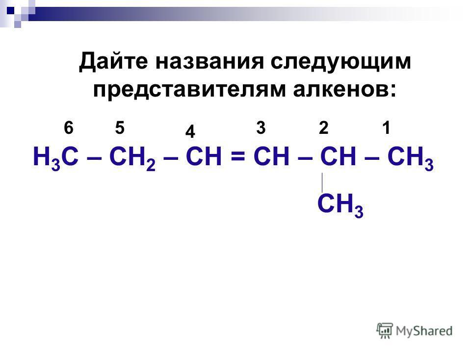 Н 3 С – СН 2 – СН = СН – СН – СН 3 СН 3 1235 4 6