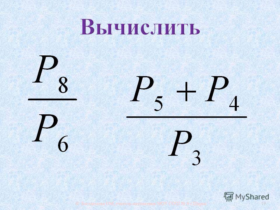 © Богомолова ОМ, учитель математики МОУ СОШ 6 г. Шарьи 19