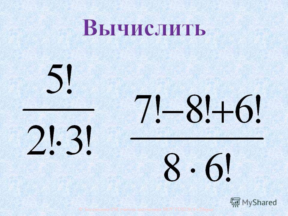 © Богомолова ОМ, учитель математики МОУ СОШ 6 г. Шарьи 2