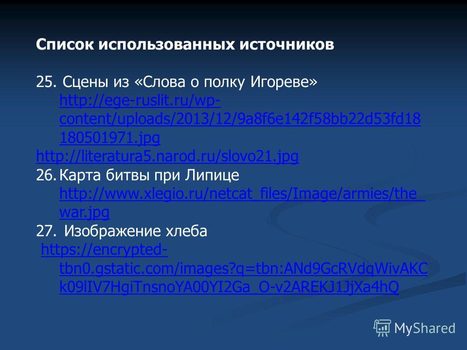 Список использованных источников 25. Сцены из «Слова о полку Игореве» http://ege-ruslit.ru/wp- content/uploads/2013/12/9a8f6e142f58bb22d53fd18 180501971. jpg http://ege-ruslit.ru/wp- content/uploads/2013/12/9a8f6e142f58bb22d53fd18 180501971. jpg http