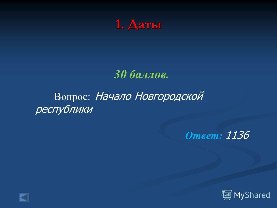 1. Даты 30 баллов. Вопрос: Начало Новгородской республики Ответ: 1136