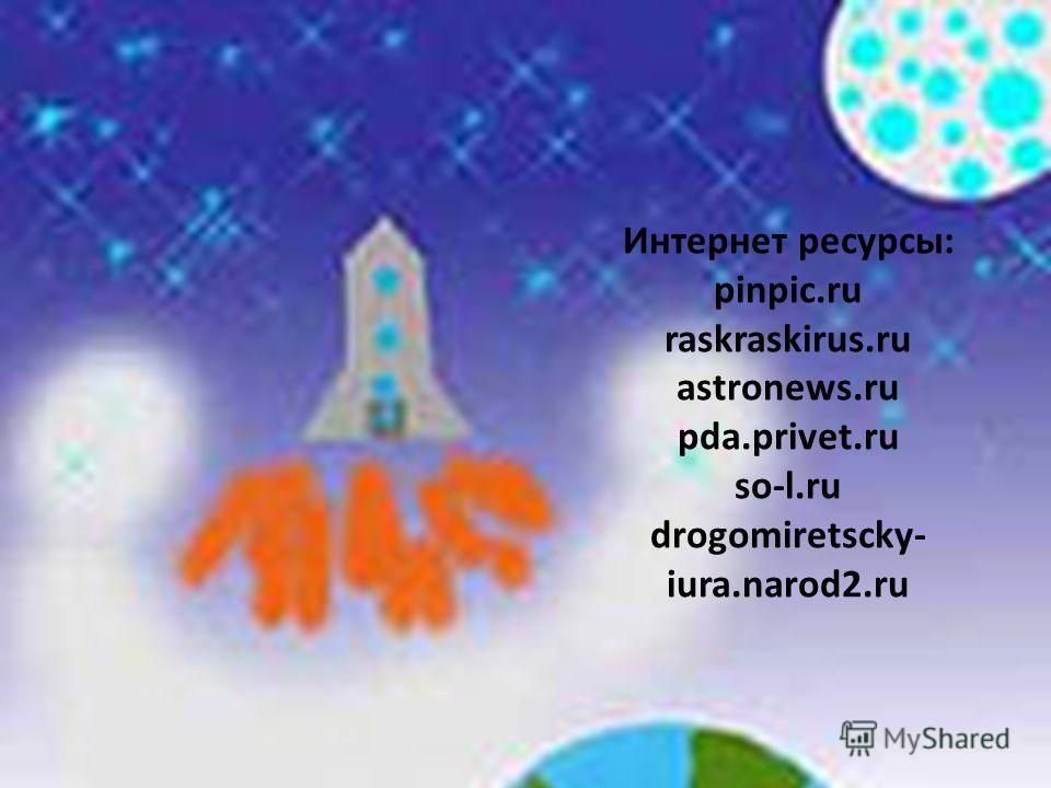 Интернет ресурсы: pinpic.ru raskraskirus.ru astronews.ru pda.privet.ru so-l.ru drogomiretscky- iura.narod2.ru