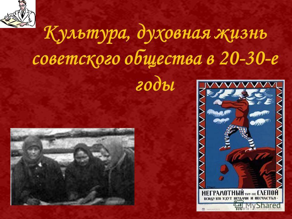 Культура, духовная жизнь советского общества в 20-30-е годы