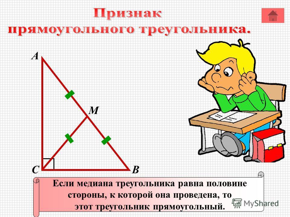 А ВС Если медиана треугольника равна половине стороны, к которой она проведена, то этот треугольник прямоугольный. M