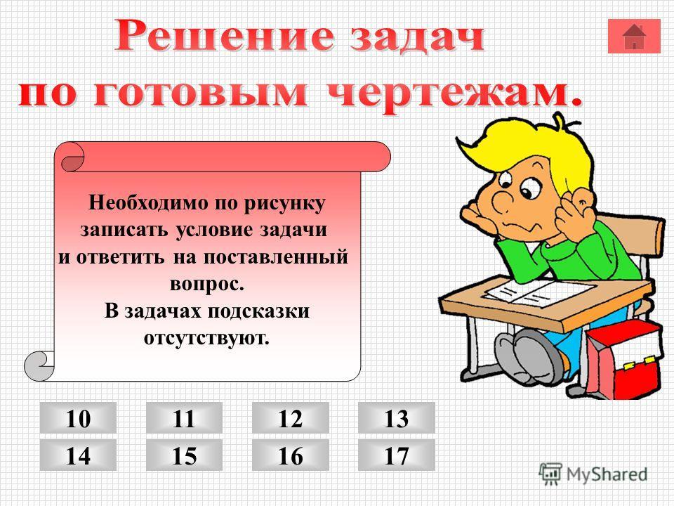 Необходимо по рисунку записать условие задачи и ответить на поставленный вопрос. В задачах подсказки отсутствуют. 11121310 14151617