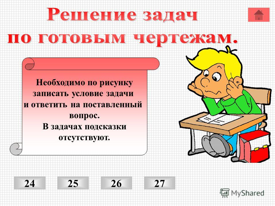 Необходимо по рисунку записать условие задачи и ответить на поставленный вопрос. В задачах подсказки отсутствуют. 25262724