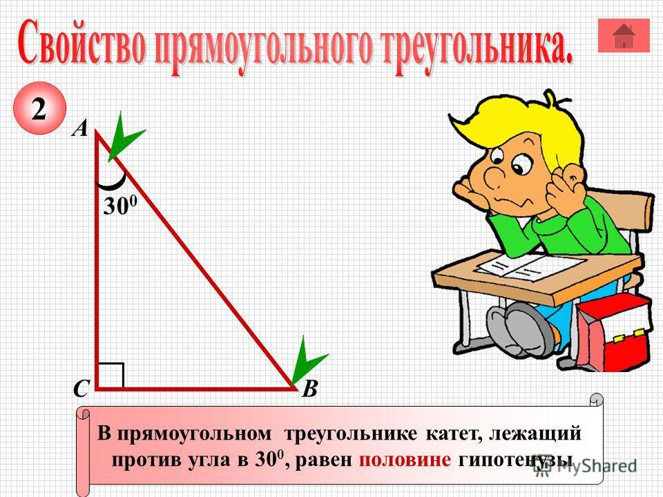 А ВС В прямоугольном треугольнике катет, лежащий против угла в 30 0, равен половине гипотенузы 30 0 2