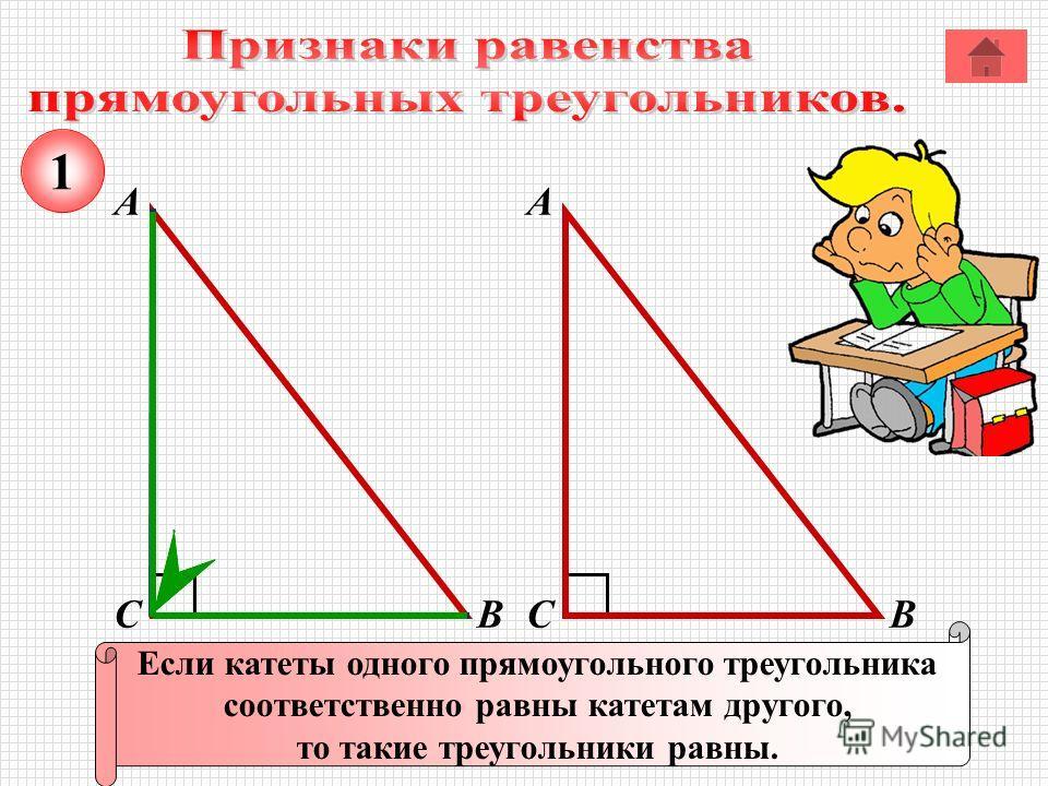 А ВС Если катеты одного прямоугольного треугольника соответственно равны катетам другого, то такие треугольники равны. 1 А ВС