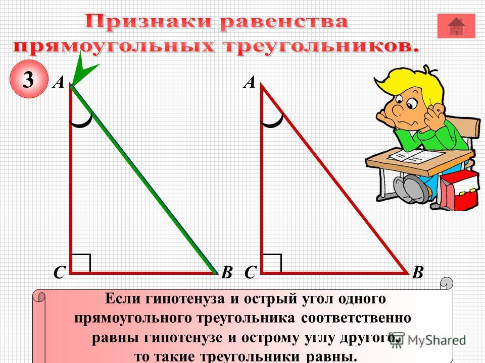 А ВС Если гипотенуза и острый угол одного прямоугольного треугольника соответственно равны гипотенузе и острому углу другого, то такие треугольники равны. 3 А ВС