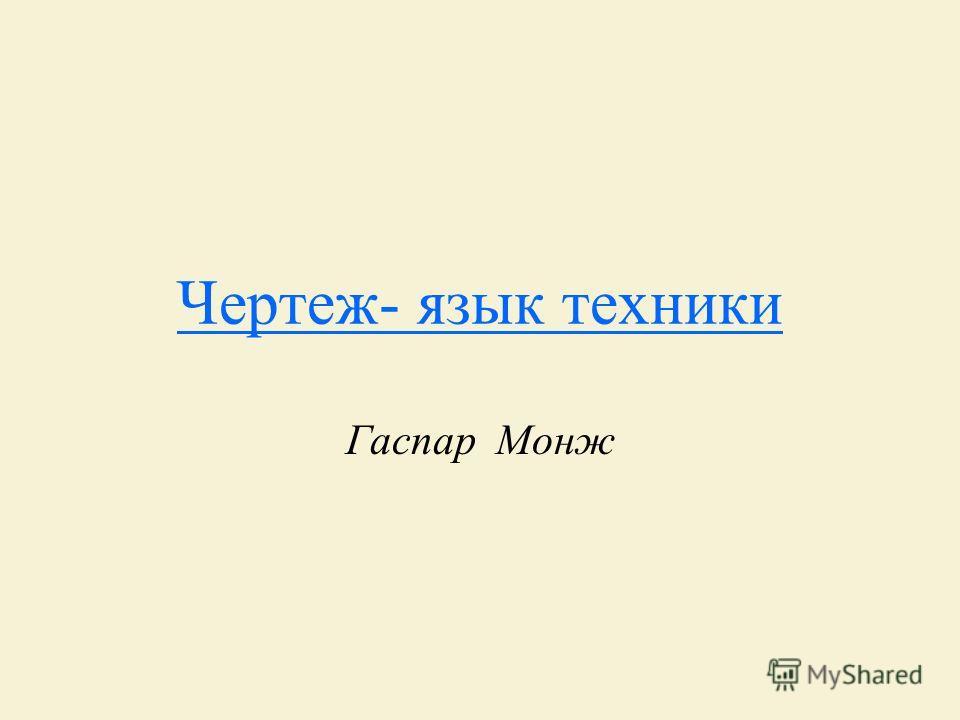 Чертеж- язык техники Гаспар Монж