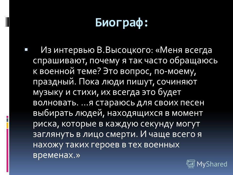 Михаил Шемякин, художник: Прежде всего меня потрясла «Охота на волков». Одной этой песни было достаточно для меня, чтобы понять, что Володя – гений. В этой песне было сочетание всего, как говорят художники – рисунка, ритма, цвета. Перед тобой – шедев