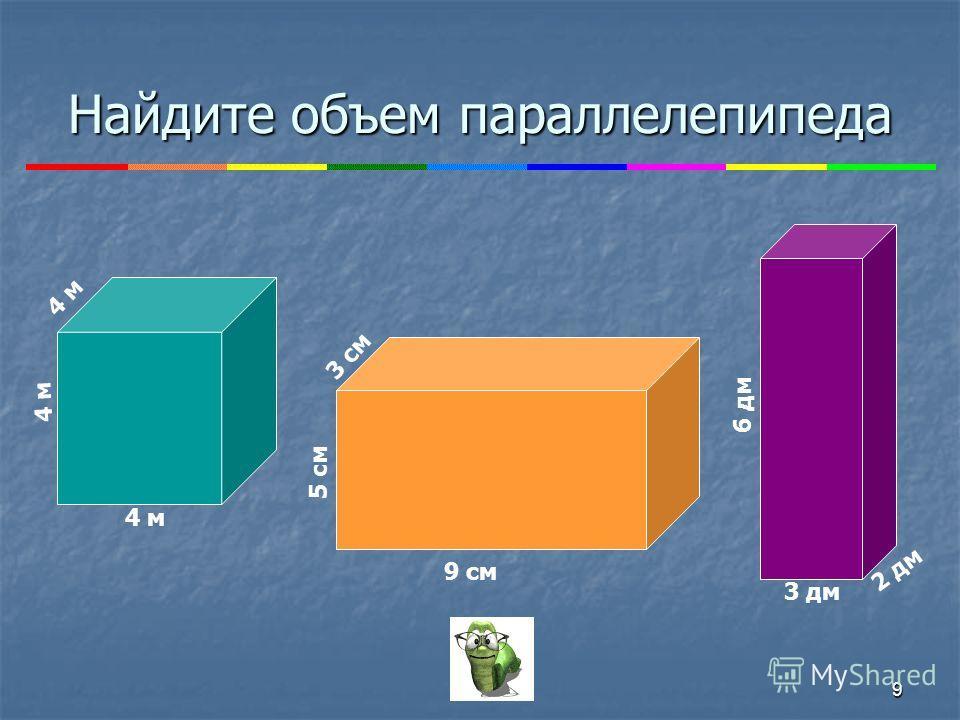 9 Найдите объем параллелепипеда 4 м 3 дм 6 дм 2 дм 9 см 3 см 5 см