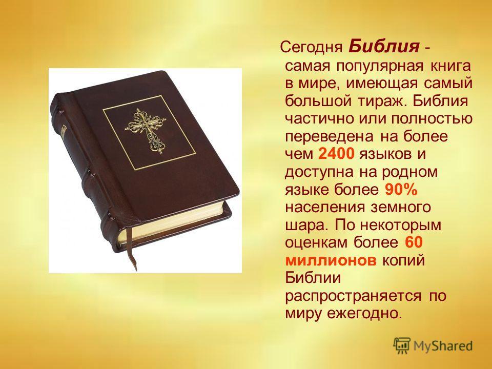 Сегодня Биюлия - самая популярная книга в мире, имеющая самый большой тираж. Биюлия частично или полностью переведена на более чем 2400 языков и доступна на родном языке более 90% населения земного шара. По некоторым оценкам более 60 миллионов копий
