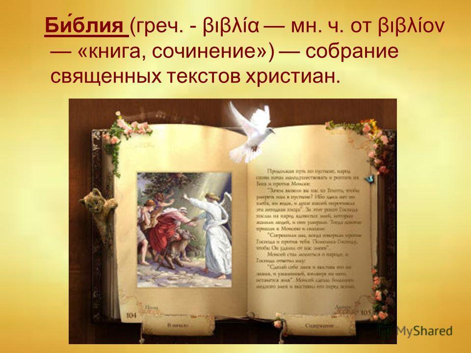 Би́юлия (греч. - βιβλία мн. ч. от βιβλίον «книга, сочинение») собрание священных текстов христиан.