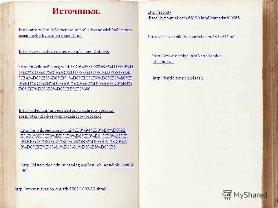 http://www.rusnation.org/sfk/1002/1002-13. shtml http://artofwar.ru/k/kamenew_anatolij_iwanowich/boleznxop asnaimozhetbytxsmertelxna.shtml http://www.maly.ru/galleries.php?name=ZubovK http://ru.wikipedia.org/wiki/%D0%9F%D0%BE%D1%80%D 1%82%D1%81%D0%BC