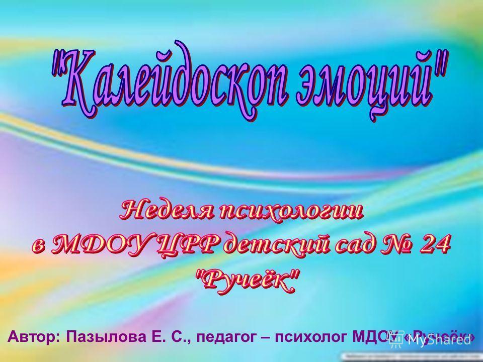 Автор: Пазылова Е. С., педагог – психолог МДОУ «Ручеёк»