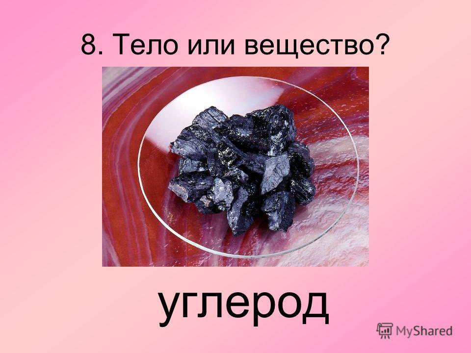 8. Тело или вещество? углерод