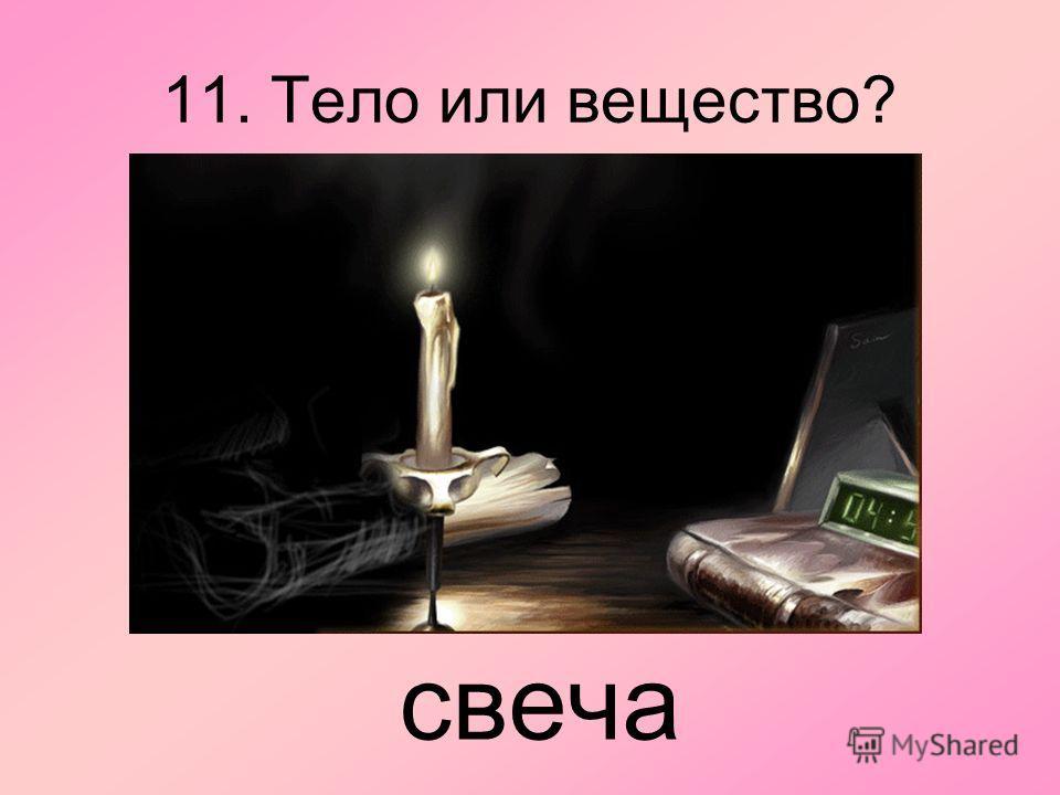 11. Тело или вещество? свеча