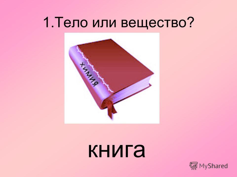 1. Тело или вещество? книга