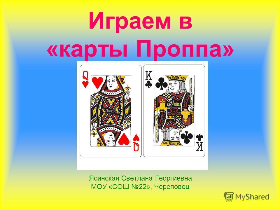 Играем в «карты Проппа» Ясинская Светлана Георгиевна МОУ «СОШ 22», Череповец