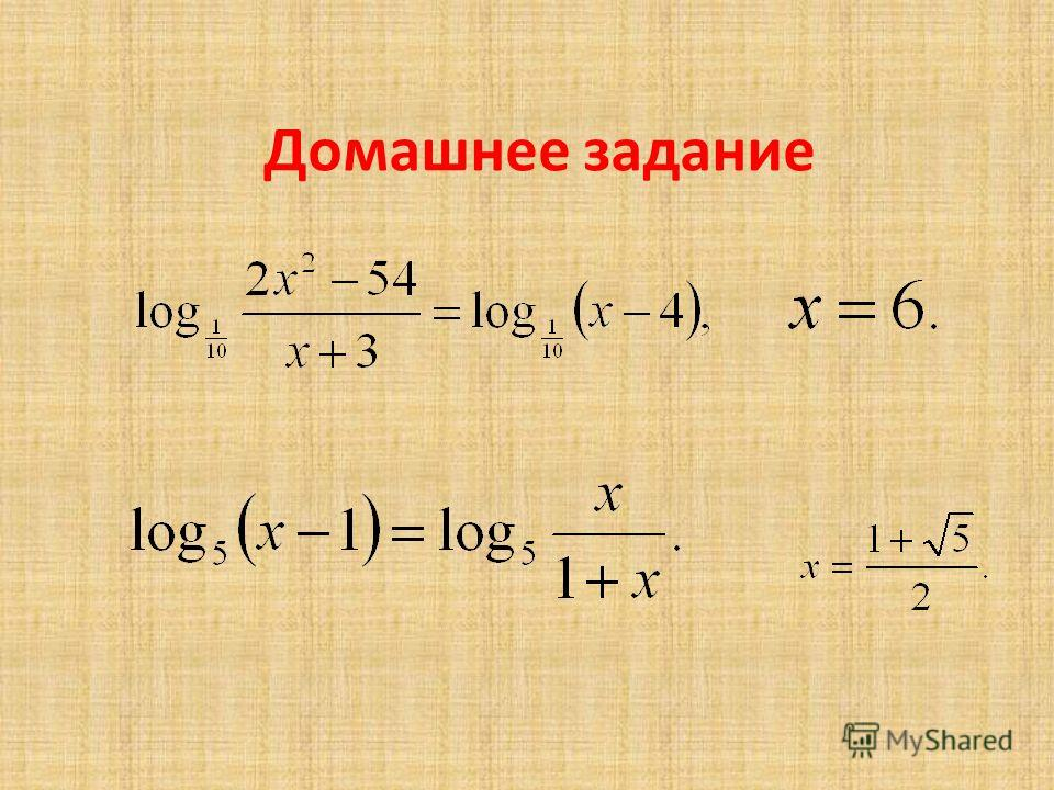 log x 3-1 Log x 3-3 = 7-log x 3 x 1 = 43, x 2 = 53 Решите уравнение