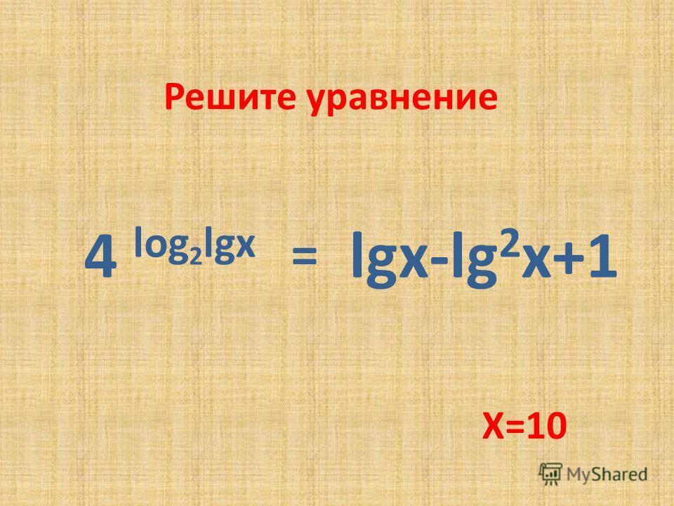 Решите уравнение Lg(x-9) 6 = 3 Lg(x-9) 2 x 1 =1009, x 2 =9,001